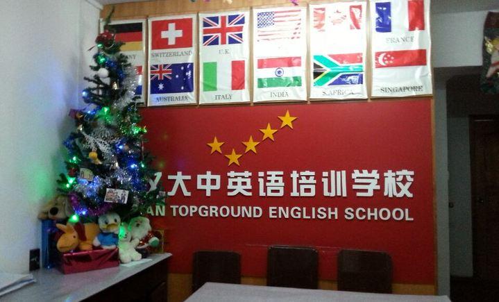 武汉大中英语培训学校