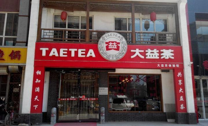 大益茶(开发区店)