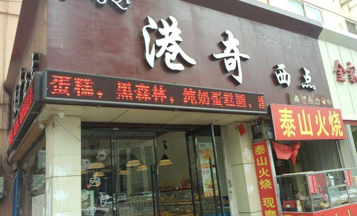 港奇西点(万年泉路店)