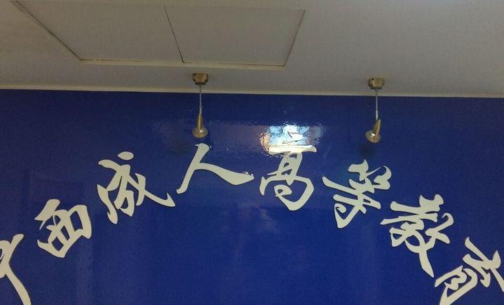 广西成人高等教育