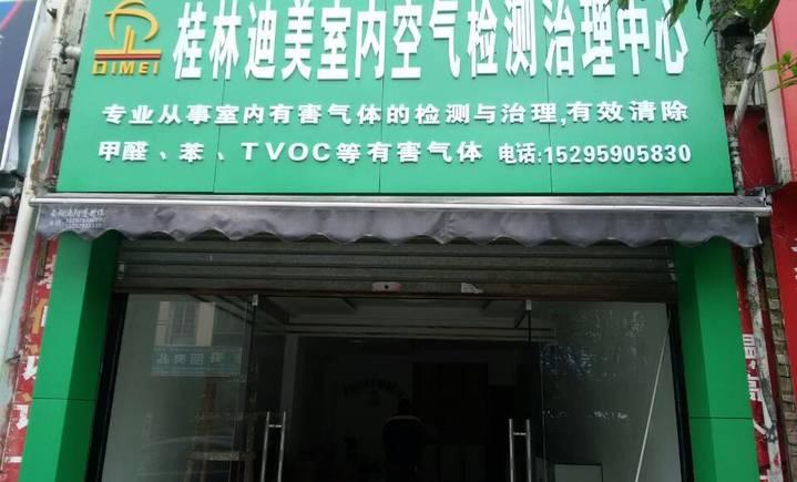 桂林迪美室内空气检测治理中心
