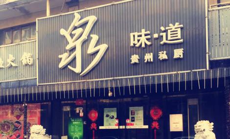 泉味道贵州私厨(三里河店)