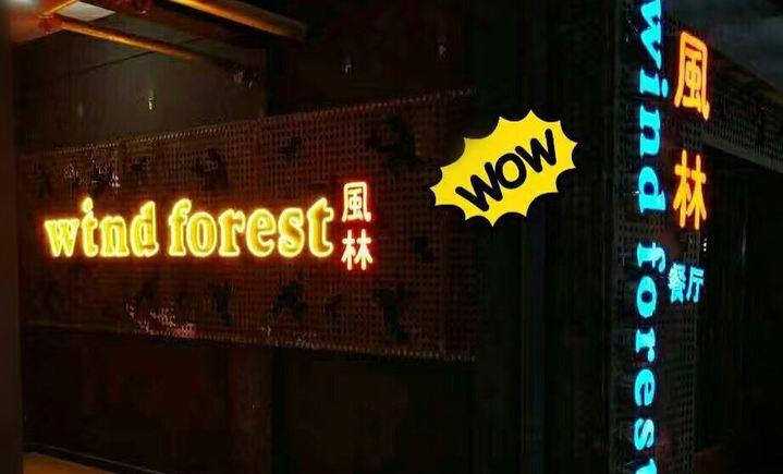 风林餐厅(耳街店)