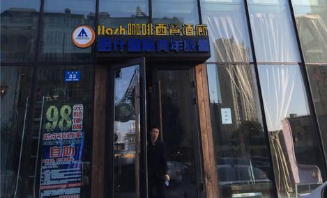 哈尔滨哈什国际青年旅舍