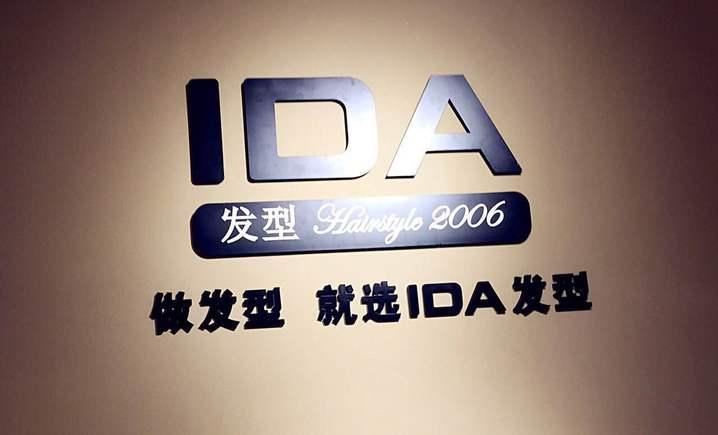 IDA发型(步行街总店)