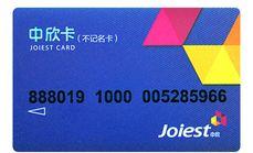 中欣两千元电子购物卡