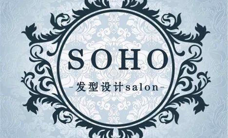SOHO发型设计salon(环宇城店)