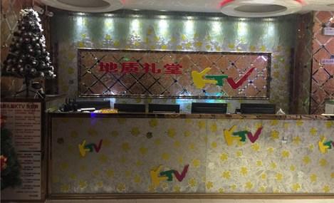 地质礼堂KTV(西四店)