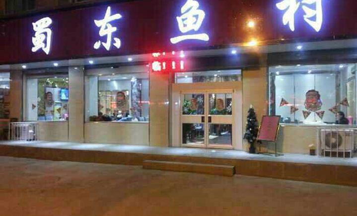 蜀东鱼村(费家营店)