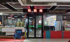 总部铁锅炖鱼100元代金券