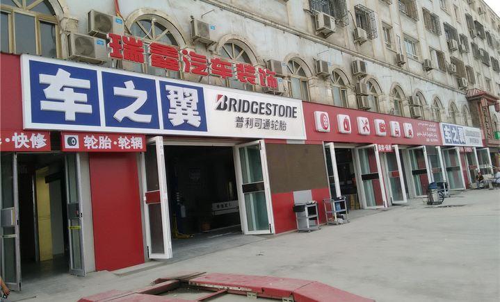 瑞鑫一站式汽车养护中心
