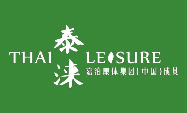 Thai泰涞Leisure(汉街店)