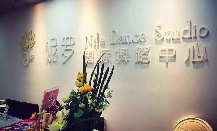 妮罗国际肚皮舞舞蹈培训中心