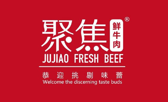 聚焦鲜牛肉潮汕火锅
