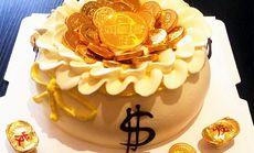 山木源烘焙坊8英寸生日蛋糕