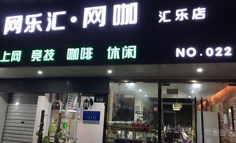 网乐汇网咖(汇乐店)