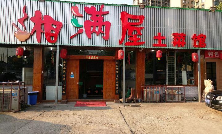 湘满屋土菜馆