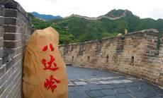 北京国际旅行社长城一日游