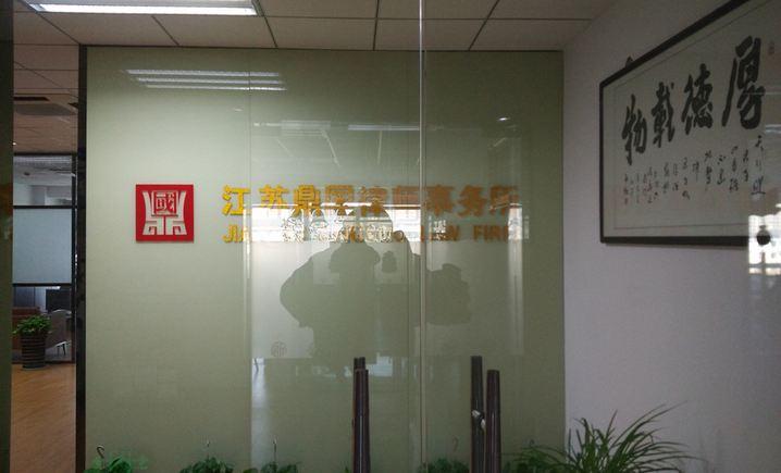 鼎国律师事务所