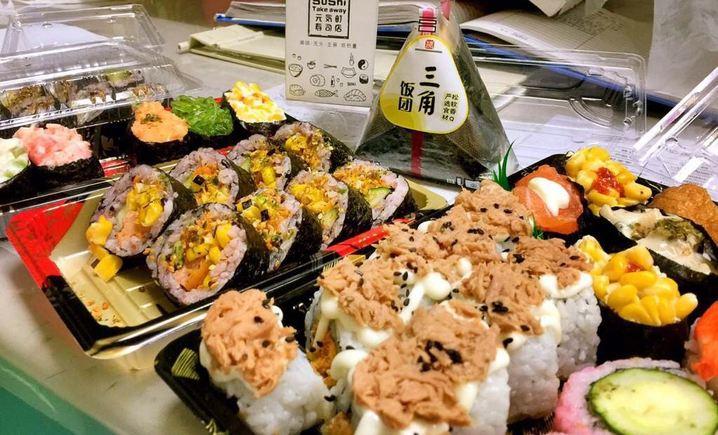 元気町寿司店(大华国际店)