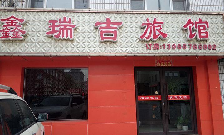 鑫瑞吉旅馆