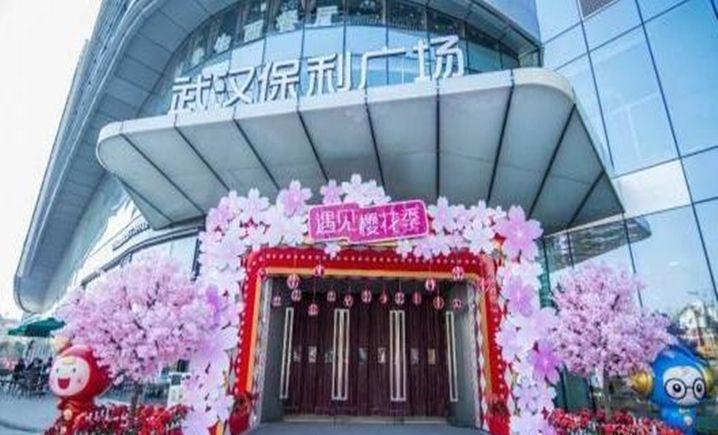 武汉保利广场(关山大道店)