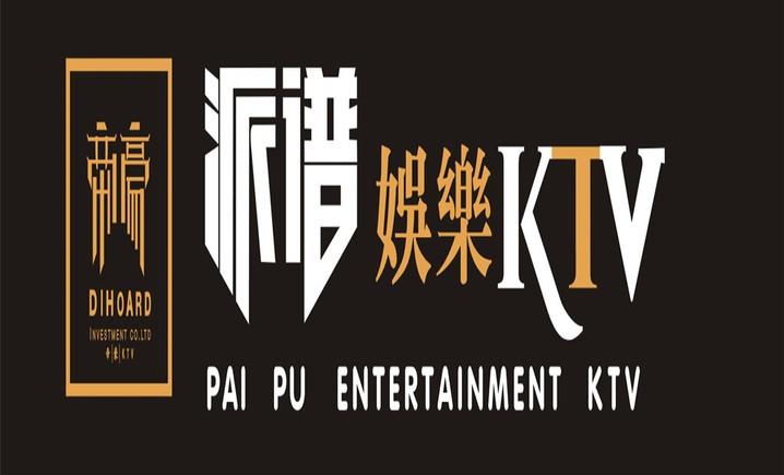 帝豪·派普娱乐KTV