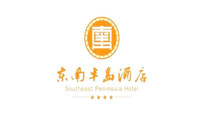 东南半岛酒店幸福餐厅