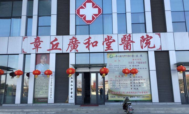 章丘广和堂医院