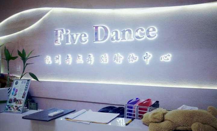 Five Dance舞点舞蹈