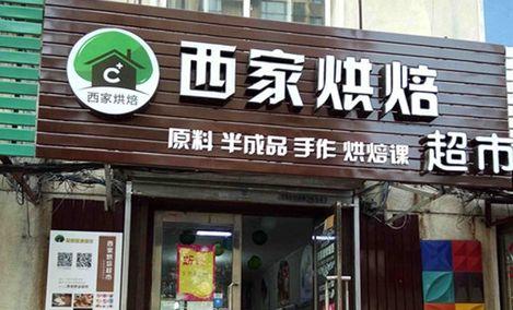 西家烘焙超市