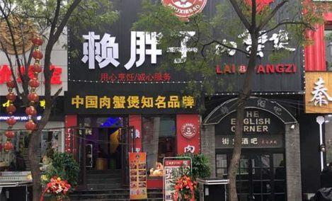 赖胖子肉蟹煲(佛山街店)