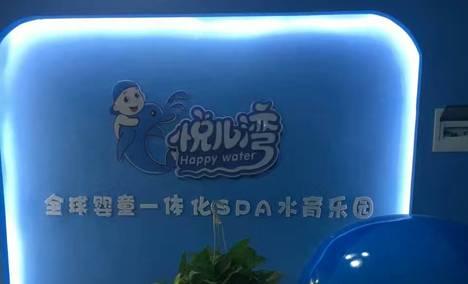 悦儿湾亲婴游泳馆
