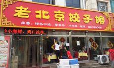 老北京饺子馆烤鱼套餐