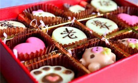 爱你宝贝DIY巧克力