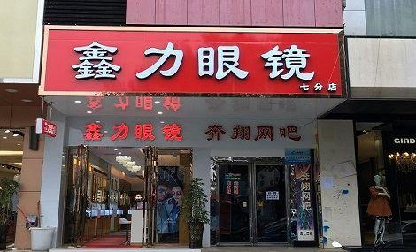 鑫力眼镜(七分店)