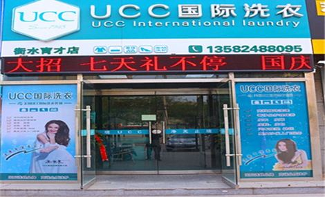 ucc国际洗衣(怡安家园店)