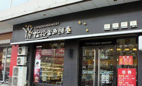 怡硕香西饼屋(向阳店)