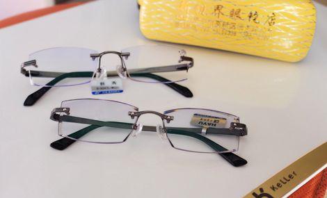 新视界眼镜(洸河路店)