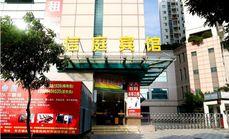 深圳信庭宾馆