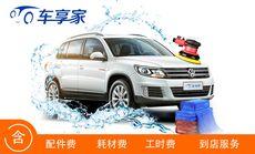 车享家精致洗车和打蜡套餐