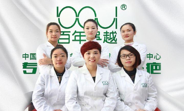 百年吴越祛痘真专家 - 大图