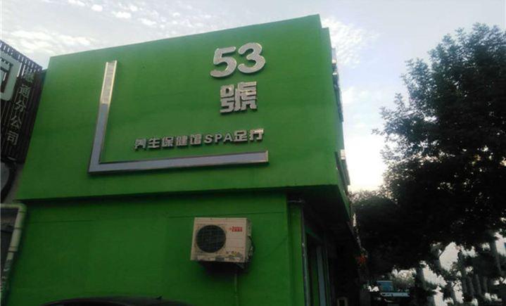 53号足道养身会馆