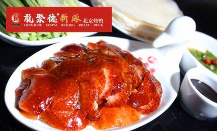 龙聚德北京烤鸭 - 大图