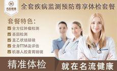 名流健康体检中心