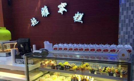 超雅蛋糕(西门店)