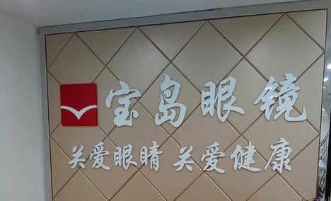 宝岛眼镜店(嘉兴学院店)