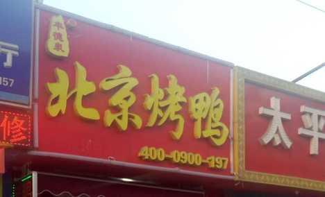 丰德泉北京烤鸭(泺安路店)