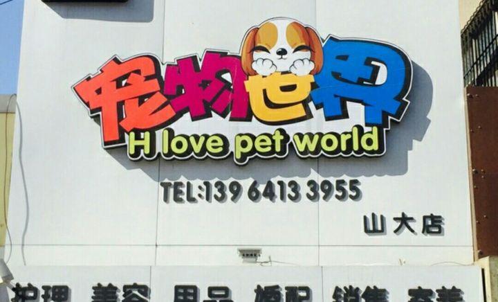 颐爱宠物世界(凯旋店)