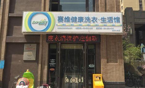 赛维洗衣生活馆(中海凯旋门店)